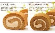 ふわもち食感♪ コーヒー風味『カフェロールケーキ ペアセット』 北海道・新ひだか町からお届けします