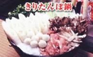 【冬のごちそう 出荷期間限定!!】 きりたんぽ鍋 セット (3~4人前)<おがよし商店>