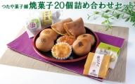 [No.5657-2003]焼菓子20個詰め合わせセット