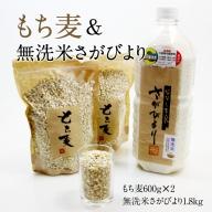 B10-141 もち麦(600g X 2)&無洗米さがびよりボトル入り(1,8kg)