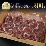 希少な血統の赤身肉『いぶさな牛』切落し150g×2