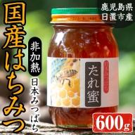 No.535 ≪数量限定≫非加熱 日本みつばち808 たれ蜜(600g)日本蜜蜂があつめた日置のハチミツ!【日置南洲窯】