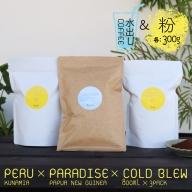 【粉+水出しコーヒー パック】有機・無農薬栽培コーヒー3点セット 自家焙煎 珈琲豆 ペルー&パプアニューギニアパラダイスプレミアムAA 大&水出しコーヒー パック (300g×2+800ml用×3パック)】