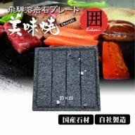 飛騨溶岩プレート 美味焼【囲】-kakomi-お肉やお野菜が美味しく焼ける!BBQ専用 焼肉 飛騨産 プレート