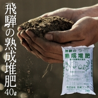 飛騨の熟成堆肥 吉城コンポ 家庭菜園 花 野菜 米 土作り