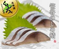 <北海道釧路産>笹谷のしめ鯖(大サイズ)×2枚セット【1081132】