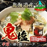北海道産 熟成秋鮭焼ほぐし瓶入り 鬼塩 100g×5個セット【1081145】