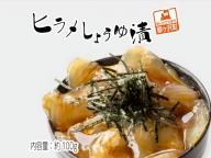 鰺ヶ沢名物「ヒラメのヅケ丼」をご家庭で!ヒラメしょうゆ漬1パック(約100g)
