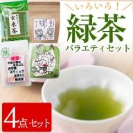 p5-007 志布志市産のお茶 4点飲み比べセット(東八重製茶・池田製茶)
