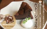 21-722.S1/5定番の焼き菓子*ガトーショコラ15cm
