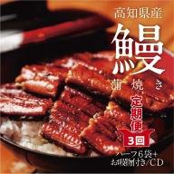 21-630.【定期便】高知県産うなぎ蒲焼 ハーフ6袋+お吸物付き/CD【3回お届け】