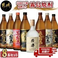 志比田工場原酒入り霧島焼酎8本セット_AD-8204
