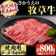 b5-123 南九州産さかうえの牧草牛 焼肉用(ロース・うす切り赤身肉)計800g