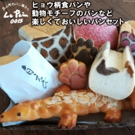 Lepain0015おすすめ!楽しくておいしいパンセット<Lepain0015>【富山県立山町】