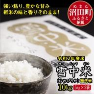 北海道 ゆめぴりか 10kg 無洗米 5kg×2袋 令和2年産 雪中米