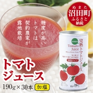 完熟トマトジュース(有塩缶)30缶