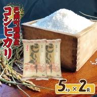 【令和2年産】邑南町瑞穂産コシヒカリ 5kg×2