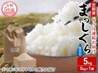 【定期便】【令和2年産】 6か月連続でお届け 鰺ヶ沢町産 まっしぐら〔無洗米〕5kg