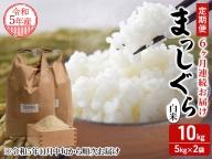 【定期便】【令和2年産】 6か月連続でお届け 鰺ヶ沢町産 まっしぐら〔白米〕10kg(5kg×2袋)
