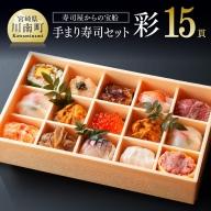 15貫の手まり寿司セット「彩」