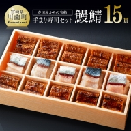15貫の手まり寿司セット「鰻鯖」