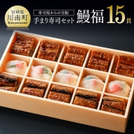 15貫の手まり寿司セット「鰻福(とらふぐ)」