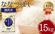 令和2年産 北海道月形町ななつぼし「無洗米」15kg 特Aランク10年連続獲得