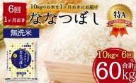 令和2年産 北海道月形町ななつぼし「無洗米」60kg(10kg×1ヶ月おきに6回発送)特Aランク10年連続獲得