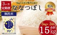 令和2年産 北海道月形町ななつぼし「無洗米」15kg(5kg×3ヶ月毎月発送)特Aランク10年連続獲得