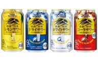 キリン・ザ・ストロング 麒麟特製サワー飲み比べセット24本(4種×6本)