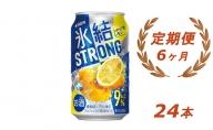 【6ヶ月定期便】キリン 氷結ストロング シチリア産レモン 350ml 1ケース(24本)