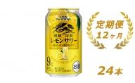 【12ヶ月定期便】キリン・ザ・ストロング レモンサワー 350ml 1ケース(24本)