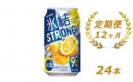 【12ヶ月定期便】キリン 氷結ストロング シチリア産レモン 350ml 1ケース(24本)
