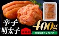 ZG29.北海道産たらこ使用.辛子明太子家庭用(小サイズ)200g×2パック