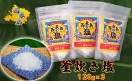 西表島の塩 釜炊き塩セット【甘い塩!】