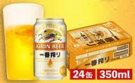 キリン一番搾り生ビール(缶)_350ml(24缶)_1ケース