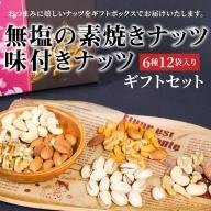 【大人の贅沢】無塩の素焼きナッツ・味付きナッツ ギフトセット 6種12袋入り H059-041