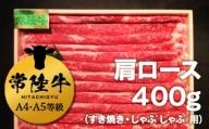 【常陸牛A4・A5等級】肩ロース(すき焼き・しゃぶしゃぶ用)400g