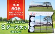 【数量限定】XXIO ELEVEN(ゼクシオイレブン)3ダースセット