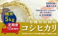 <令和2年産新米>【定期便】☆精米5kg×12回(毎月)☆三百年続く農家の有機特別栽培コシヒカリ