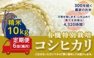 <令和2年産新米>【定期便】☆精米10kg×6回(隔月)☆三百年続く農家の有機特別栽培コシヒカリ