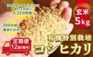 <令和2年産新米>【定期便】☆【玄米】5kg×12回(毎月)☆三百年続く農家の有機特別栽培コシヒカリ