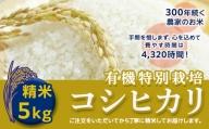 <令和2年産新米>三百年続く農家の有機特別栽培コシヒカリ(精米5kg)