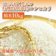 <令和2年産新米>三百年続く農家の有機特別栽培コシヒカリ(精米10kg)