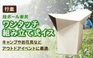 【行楽】段ボール家具 ワンタッチ組み立て式イス