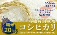 <令和2年産新米>三百年続く農家の有機特別栽培コシヒカリ(精米20kg)