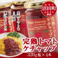 完熟トマトケチャップ(4個)