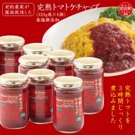 完熟トマトケチャップ(8個)