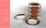 A130-22 華やかで優美な紋様の逸品「有田焼重箱+取皿」セット 深海三龍堂