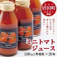 ミニトマトジュース 無塩 20本